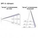 фото.2 Spy-4 архив|Миниатюрный пассивный ИК извещатель